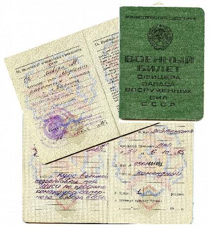 Так выглядел мой военный билет офицера запаса Советской Армии